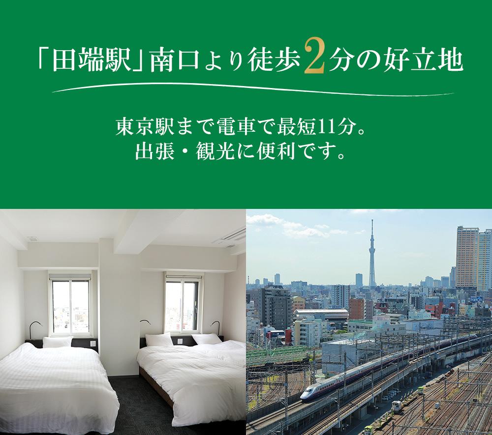 「田端駅」南口より徒歩2分の好立地 東京駅まで電車で最短11分。出張・観光に便利です。