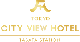 東京シティービューホテル(TOKYO CITY VIEW HOTEL TABATA-STATION)の公式ホームページ。
