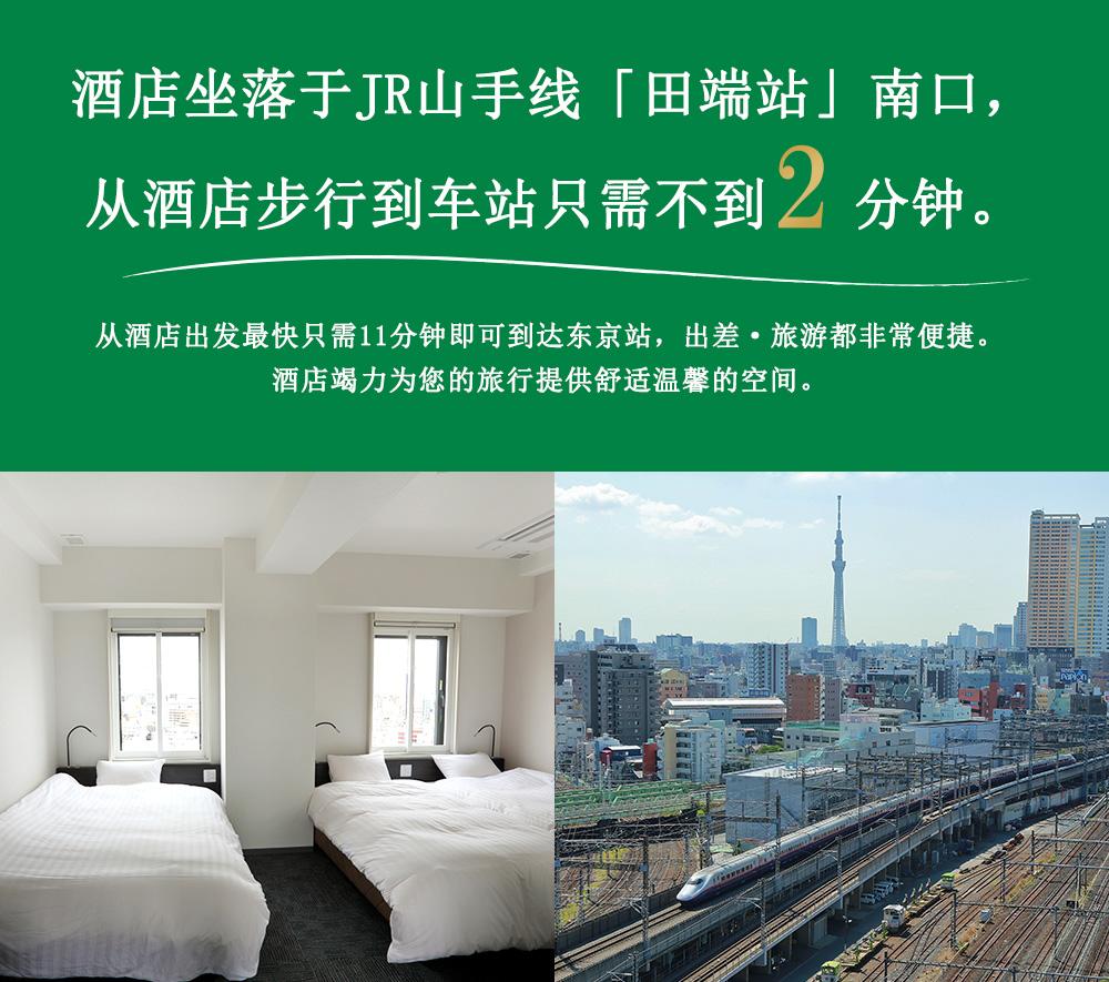 酒店坐落于JR山手线「田端站」南口,从酒店步行到车站只需不到2分钟。